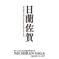 日蘭佐賀 Nichiran Saga 日本らんちゅう協会