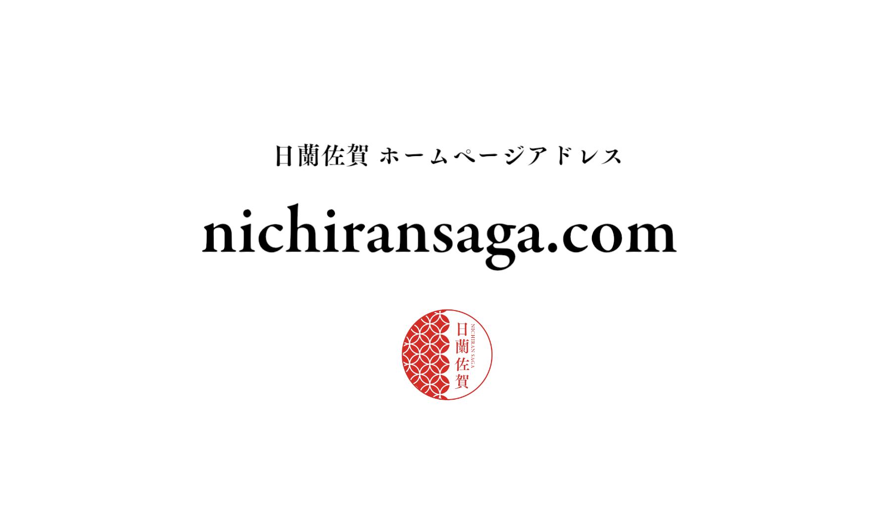 日蘭佐賀 Nichiran Saga